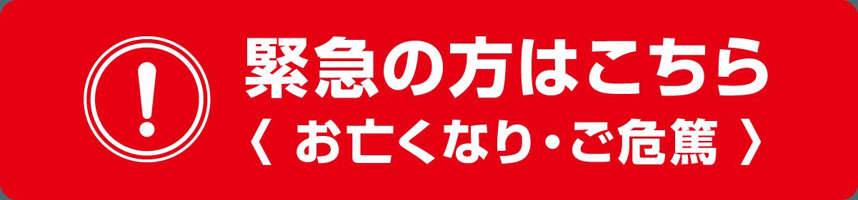 緊急の方へ(お亡くなり・ご危篤)