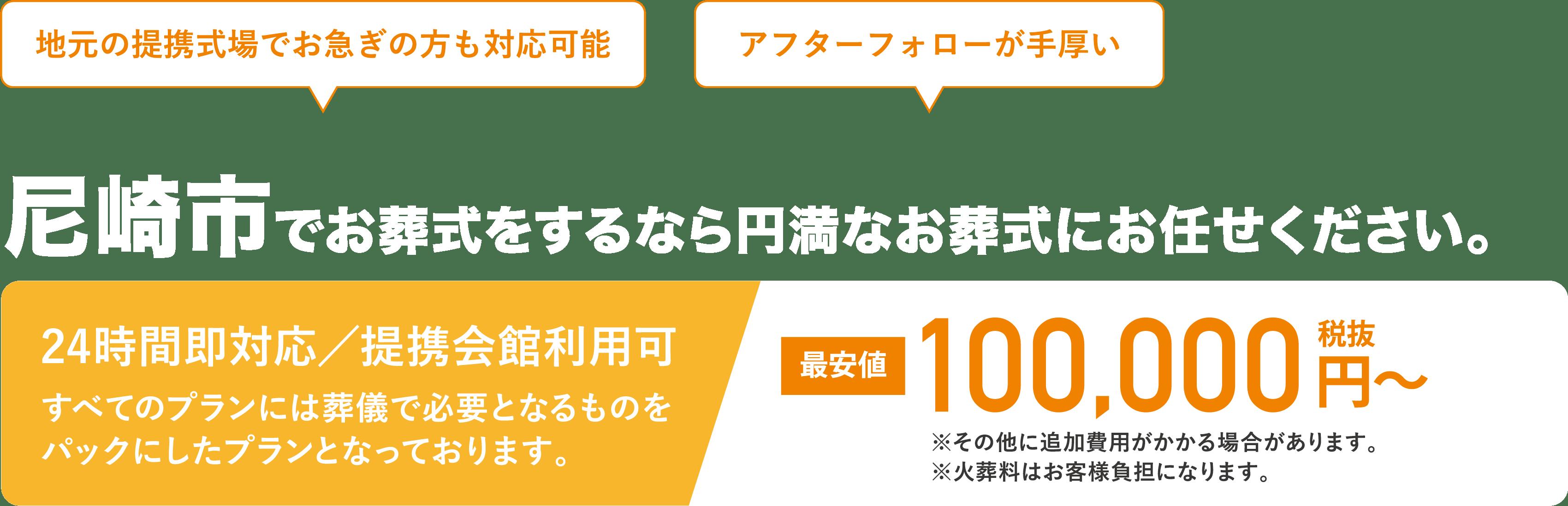 尼崎市でお葬式をするなら円満なお葬式にお任せください。